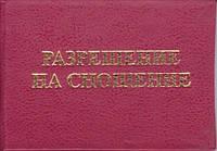 """Прикольное удостоверение """"Разрешение на сношение"""", фото 1"""