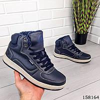 Мужские ботинки зимние на шнурках, синего цвета из эко кожи, внутри теплый эко мех.