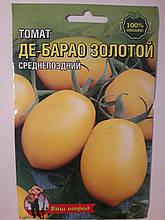 Томат Де-барао золотой среднепоздний 3 г (минимальный заказ 10 пачек)