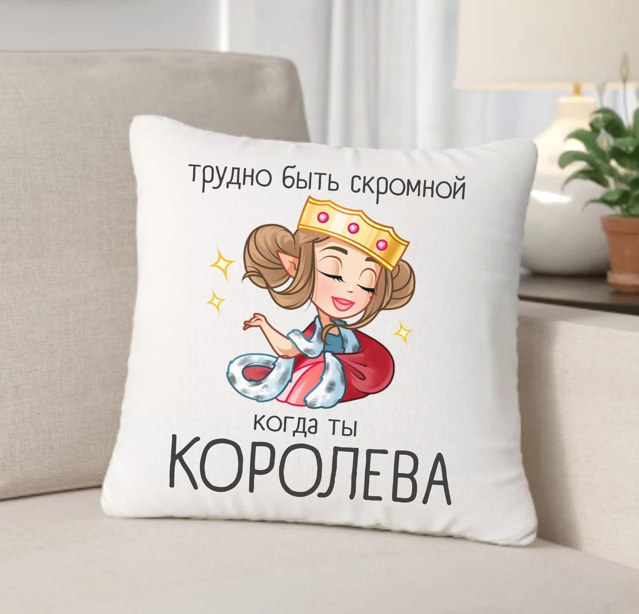 Подушка КОРОЛЕВА
