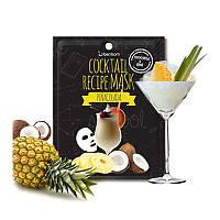 Укрепляющая тканевая маска для лица Berrisom Cocktail Recipe Mask Pina Colada (пина колада)