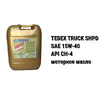 TEDEX масло моторное DIESEL TRUCK SHPD SAE 15W-40 /Scania LDF/ - (20 л)