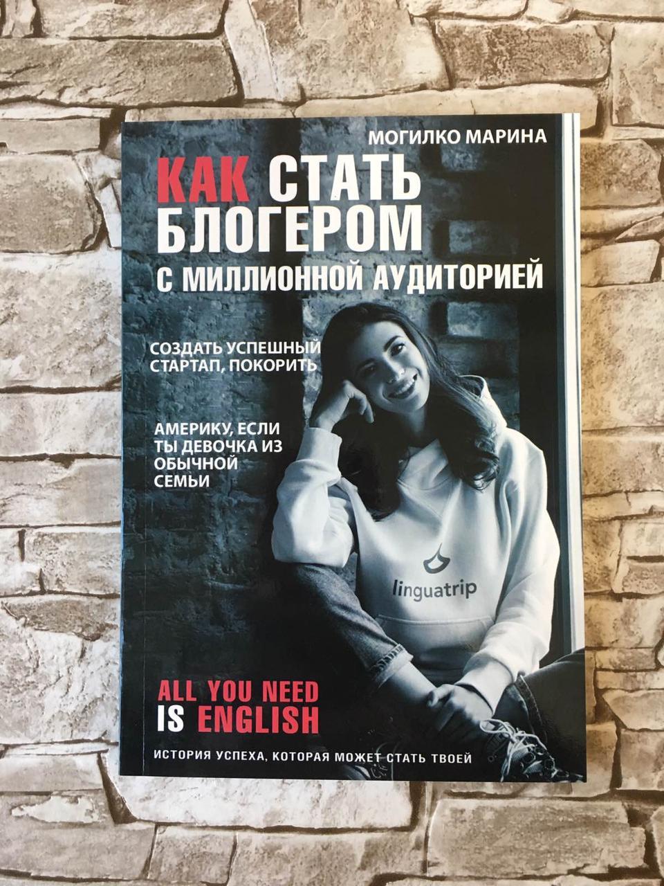 """Книга """"Как стать блогером с миллионной аудиторией"""" Марина Могилко"""