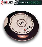 Кнопка вызова официанта и персонала BELFIX-B03CH