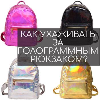 Как ухаживать за голограммным рюкзаком?