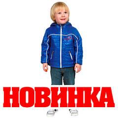 Поступление детских курточек