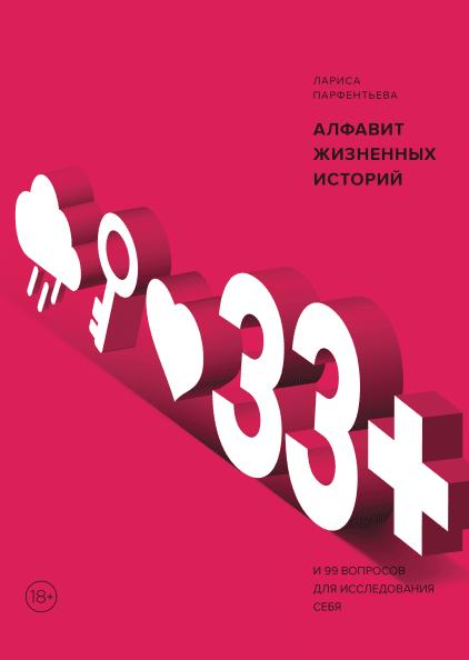 33+. Алфавит жизненных историй. Лариса Парфентьева