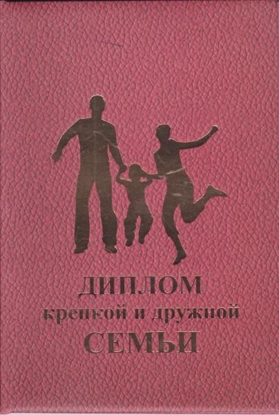 Диплом крепкой и дружной семьи, фото 1