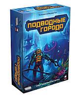 Подводные города. Настольная игра. Стратегия. Hobby World