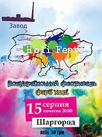 Всеукраїнський фестиваль фарб Холі в місті Шаргород