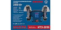 Точильный станок Искра 2-х дисковый 200 круг 2050 Вт SVT