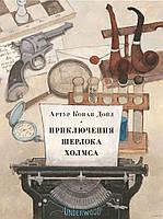 Приключения Шерлока Холмса. А. Конана Дойл, худ. О.Пахомов