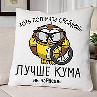 Подушка ЛУЧШИЙ КУМ