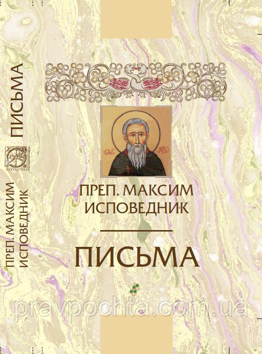 Письма. Преподобный Максим Исповедник