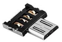 OTG Адаптер USB к Micro USB Конвертер USB для подключения флешки до телефона мобильного смартфона