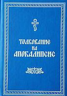 Толкование на Апокалипсис святого Андрея, архиепископа Кесарийского.