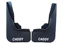 Брызговики передние для Volkswagen Caddy 04- компдект 2шт vsw-131