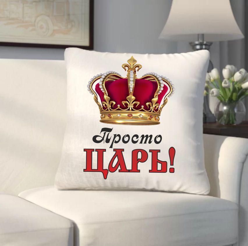 Подушка ПРОСТО ЦАРЬ
