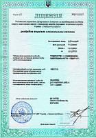 Лицензия на табак и табачные изделия