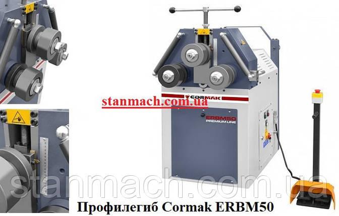 Профилегиб Cormak ERBM50 (Трёхроликовый гибочные станок) \ Профилегибочный станок Кормак ЕБМ50, фото 2