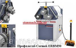 Профилегиб Cormak ERBM50 (Трёхроликовый гибочные станок) \ Профилегибочный станок Кормак ЕБМ50