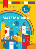 Підручник НУШ Математика 1 клас (Укр) Скворцова С.О.|Ранок