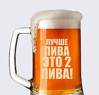 """Пивной бокал с гравировкой """"Лучше пива это 2 пива!"""""""