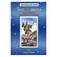 Алексей Лобанов - Таро 78 дверей. Приглашение в прошлое и будущее