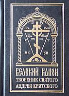Великий канон творение святого преподобного Андрея Критского (с параллельным переводом).