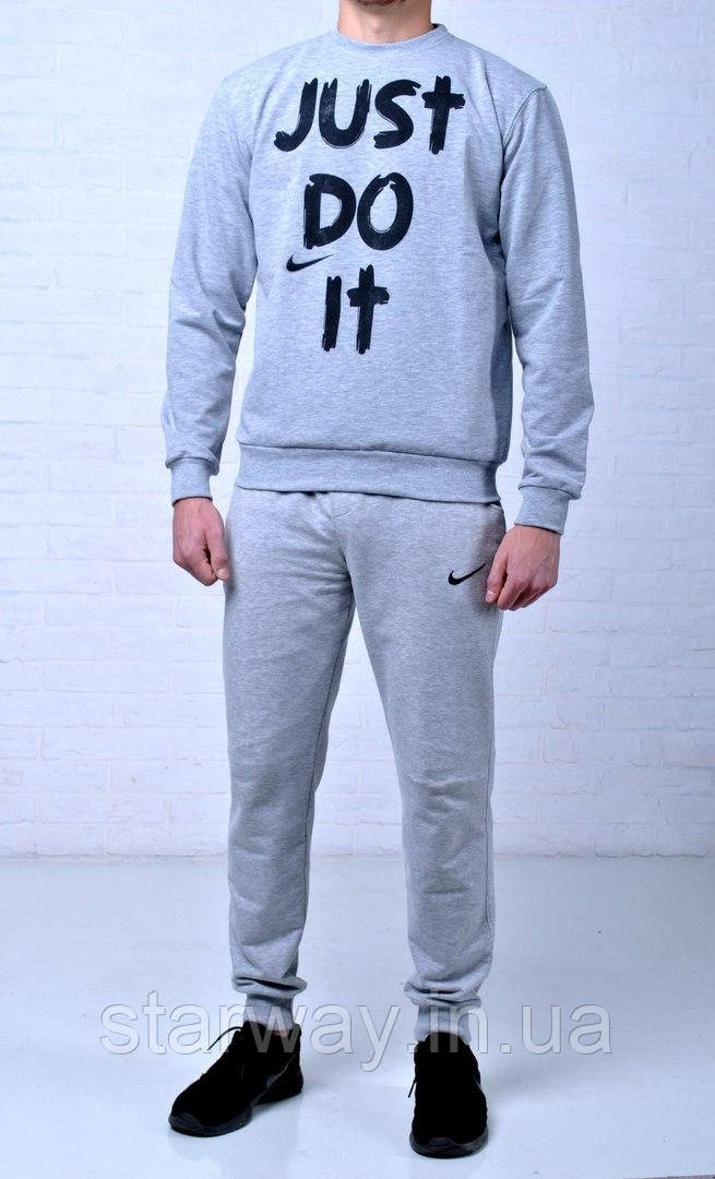 Стильный серый спортивный костюм Nike | принт just do it