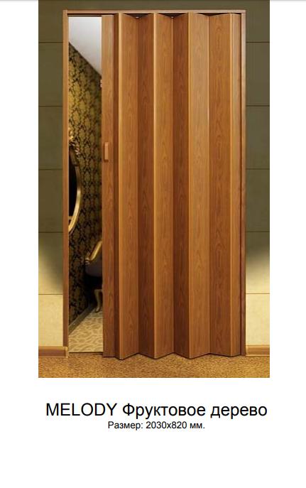 """Двери раздвижные гармошка """"Vinci Dekor Melody"""" Фруктовое дерево оригинал 100% качество"""