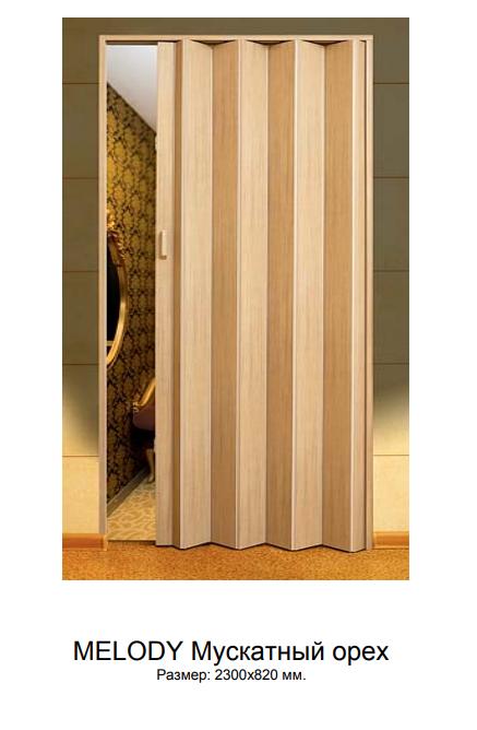 """Двери раздвижные гармошка """"Vinci Dekor Melody"""" Мускатный орех оригинал 100% качество"""