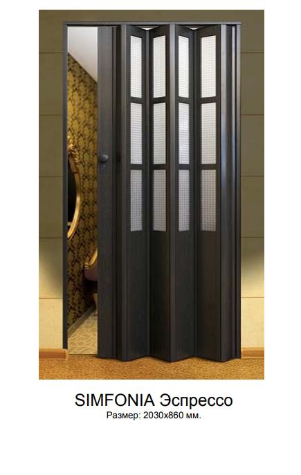 "Двери гармошка под стекло ""Vinci Decor Simfonia"" Эспрессо оригинал 100%"