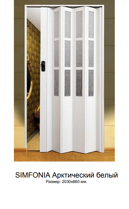 """Двери гармошка под стекло """"Vinci Decor Simfonia"""" Арктический белый оригинал 100%"""