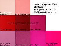 Фетр, шерсть 100%, Красный, Розовый, 20x30см