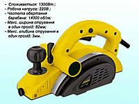Рубанок електричний СР-1300 ТМСТАРТ