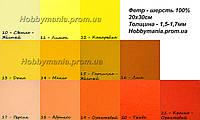 Фетр декоративный, шерсть 100%, Желтый, Оранжевый фетр, 20x30см