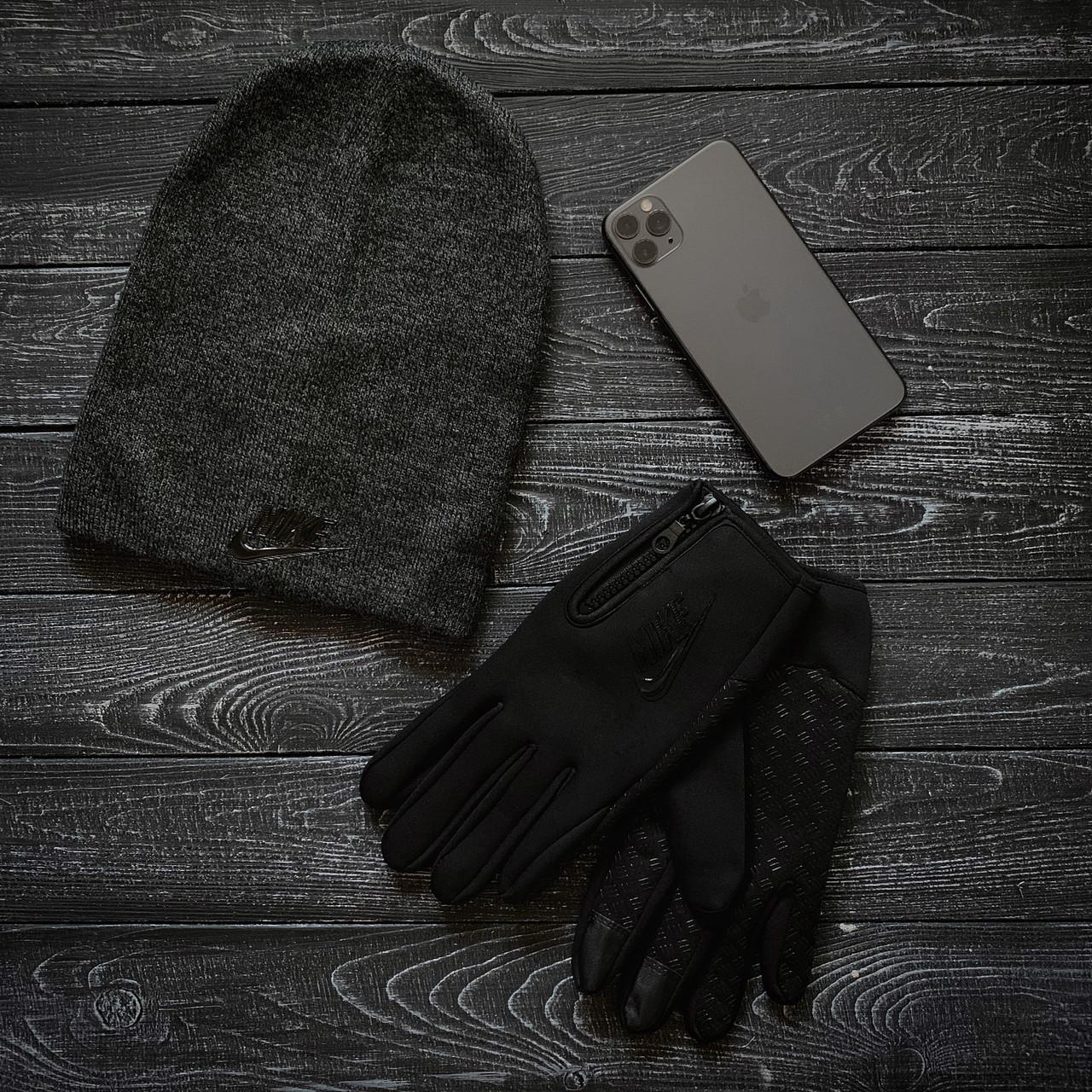 Мужской комплект шапка серая + перчатки черные Nike зимний.