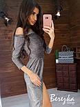 Женское приталенное платье люрекс с разрезом и спущенными плечами (в расцветках), фото 2