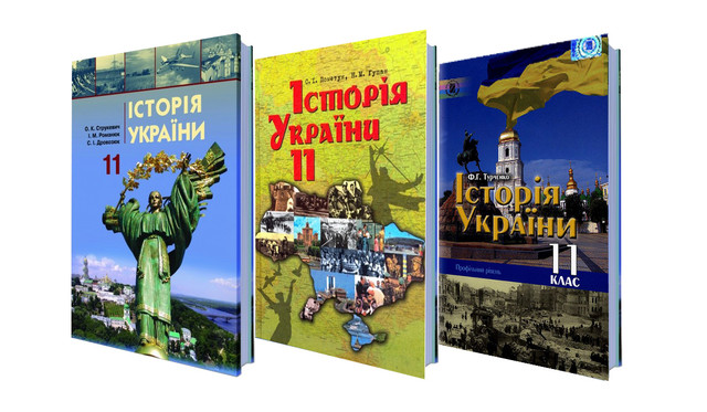 История Украины / Історія України