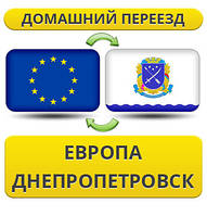 Домашний Переезд из Европы в Днепропетровск!