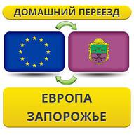Домашний Переезд из Европы в Запорожье!