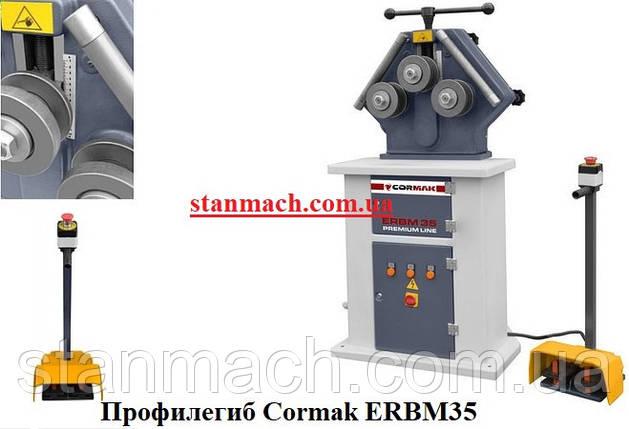 Профилегиб Cormak ERBM35 (Трёхроликовый гибочные станок) \ Профилегибочный станок Кормак ЕРБМ35, фото 2