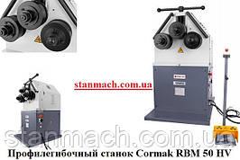Профилегибочный станок Cormak RBM 50 HV (Трёхроликовый гибочные станок) \ Профилегиб Кормак РБМ 50 ХВ