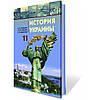История Украины, 11 класс. Струкевич О. К., Романюк И.М., Дровозюк С.И.