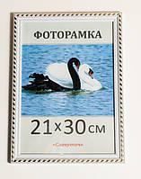 Фоторамка ,пластиковая, 30*40, рамка, для фото, дипломов, сертификатов, грамот, картин, 2115-14