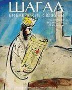 Шагал. Библейские сюжеты