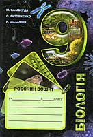 Робочий зошит з біології, 9 клас. Каліберда М. Литовченко О. Шаламов Р., фото 1