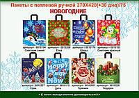 Новогодние пакеты, пакеты для подарков 37*42