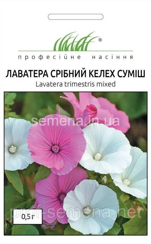 Лаватера Срібний келих 0,5 г.
